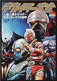 キカイダー大全—人造人間キカイダー・キカイダー01の世界