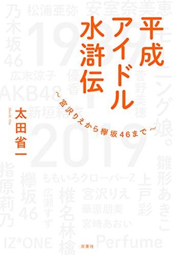 平成アイドル水滸伝~宮沢りえから欅坂46まで~
