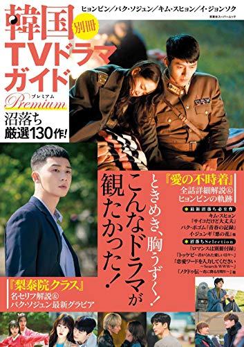 『韓国TVドラマガイド別冊プレミアム 沼落ち厳選130作!』