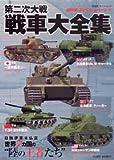第二次大戦戦車大全集