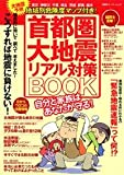 首都圏大地震リアル対策BOOK—徹底的に聞いて調べて考えました!こうすれば地震に負けない! 東京、神奈川、千葉 埼玉、茨城、群馬、栃木地域別危険度マップ付き