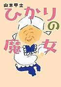 ひかりの魔女(双葉文庫)