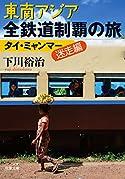 東南アジア全鉄道制覇の旅(双葉文庫)