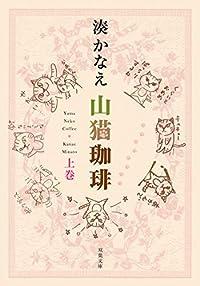 山猫珈琲 上巻(双葉文庫)