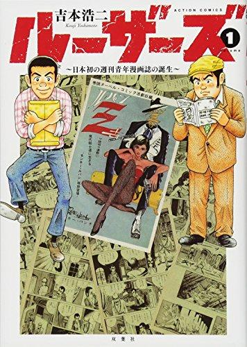 『ルーザーズ~日本初の週刊青年漫画誌の誕生~(1)』