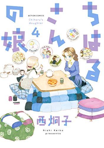 ちはるさんの娘(4) (アクションコミックス)
