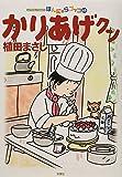 『かりあげクン』(65)