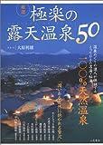厳選 極楽の露天温泉50