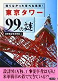東京タワー99の謎―知らなかった意外な事実!