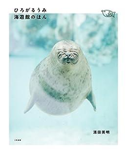 ひろがるうみ 海遊館のほん(写真集)