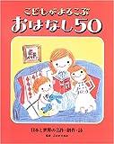 こどもがよろこぶおはなし50―日本と世界の名作・創作・詩