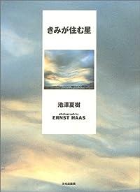 池澤夏樹/エルンスト・ハース『きみが住む星』の表紙画像