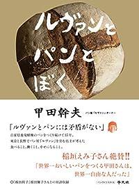 ルヴァンとパンとぼく(単行本)