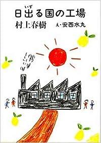 村上春樹/安西水丸『日出る国の工場』の表紙画像