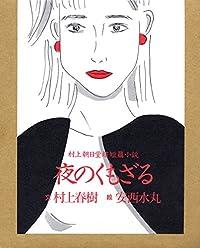 村上春樹/安西水丸『夜のくもざる』の表紙画像