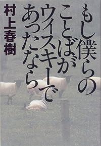 村上春樹『もし僕らのことばがウィスキーであったなら』の表紙画像