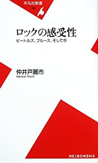 仲井戸麗市『ロックの感受性』の表紙画像