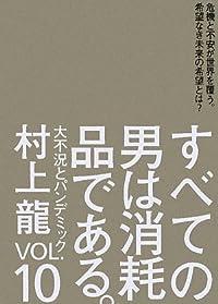 村上龍『すべての男は消耗品である。 Vol.10 大不況とパンデミック』の表紙画像
