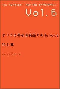 村上龍『すべての男は消耗品である。 Vol.6』の表紙画像