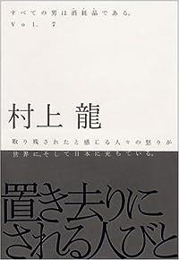 村上龍『すべての男は消耗品である。 Vol.7 置き去りにされる人びと』の表紙画像