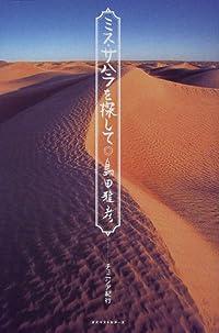 島田雅彦『ミス・サハラを探して』の表紙画像