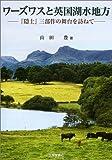 ワーズワスと英国湖水地方—『隠士』三部作の舞台を訪ねて