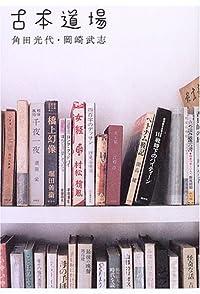 角田光代/岡崎武志『古本道場』の表紙画像