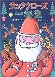 サンタクロース一年生