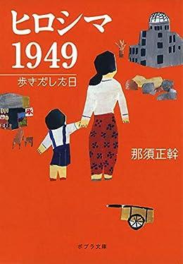 ヒロシマ 1949