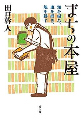 まちの本屋(ポプラ文庫)