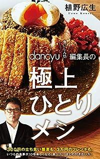 """dancyu""""食いしん坊""""編集長の極上ひとりメシ(ポプラ新書)"""