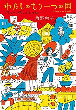 わたしのもう一つの国 ブラジル、娘とふたり旅(単行本)