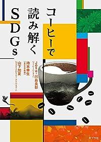 コーヒーで読み解くSDGs(単行本)
