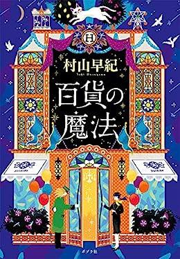 百貨の魔法(ポプラ文庫)