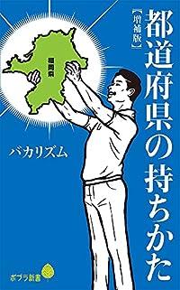 都道府県の持ちかた 増補版(ポプラ新書)