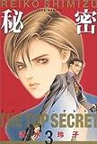 秘密-トップ・シークレット 3 (3)
