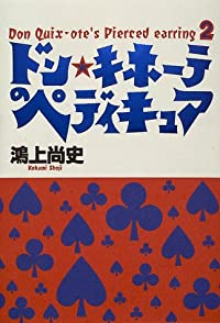 鴻上尚史『ドン・キホーテのペディキュア』の表紙画像