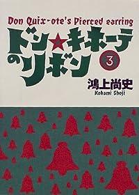 鴻上尚史『ドン・キホーテのリボン』の表紙画像