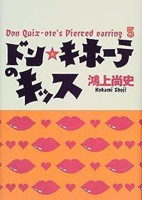 鴻上尚史『ドン・キホーテのキッス』の表紙画像