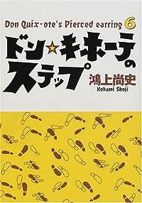 鴻上尚史『ドン・キホーテのステップ』の表紙画像