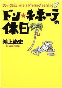 鴻上尚史『ドン・キホーテの休日』の表紙画像