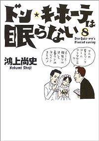 鴻上尚史『ドン・キホーテは眠らない』の表紙画像