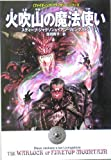 ファイティング・ファンタジー「火吹山の魔法使い」