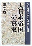大日本帝国の真実—西欧列強に挑んだ理想と悲劇