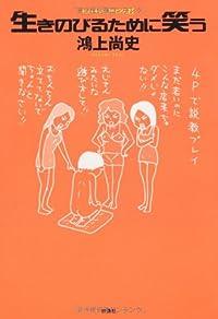 鴻上尚史『生きのびるために笑う』の表紙画像