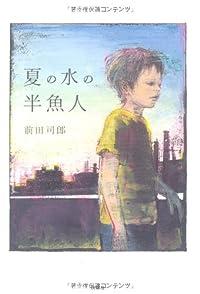 前田司郎『夏の水の半魚人』の表紙画像