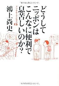 鴻上尚史『どうしてニッポンはこんなに便利で息苦しいのか?』の表紙画像