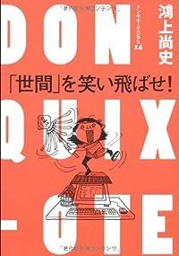鴻上尚史『「世間」を笑い飛ばせ!』の表紙画像