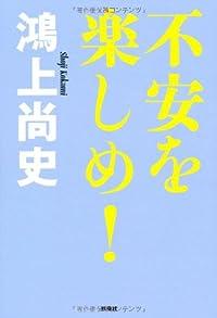 鴻上尚史『不安を楽しめ!』の表紙画像