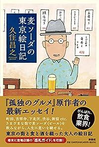 麦ソーダの東京絵日記(単行本)